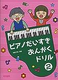 ピアノだいすき おんがくドリル(2)