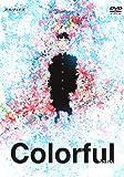 カラフル [DVD]