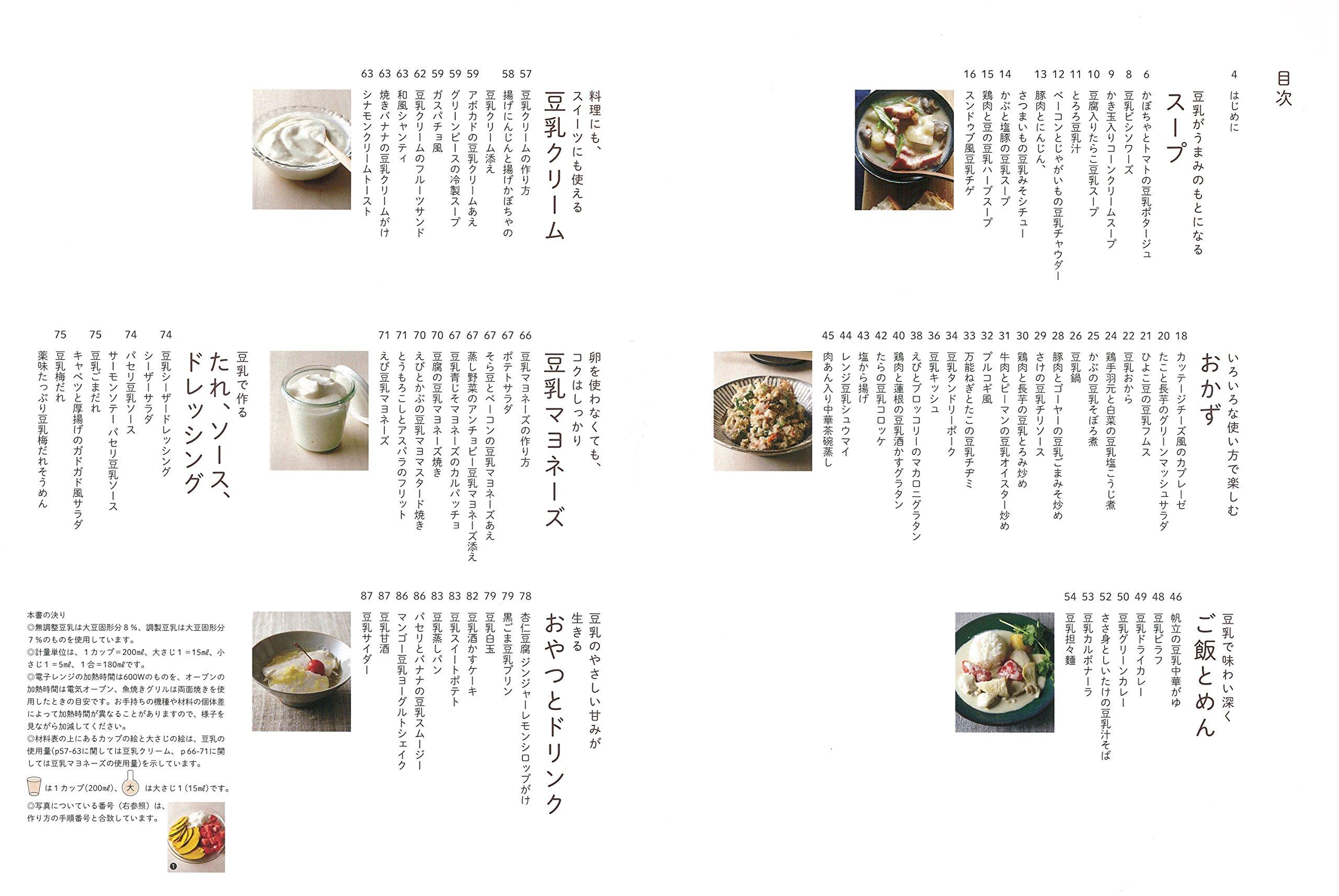 「豆乳がおいしくしてくれる毎日のレシピ おかず・ソースとクリーム・おやつ」の画像検索結果