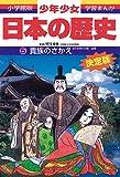 日本の歴史 貴族のさかえ: 平安時代中期・後期 (小学館版 学習まんが―少年少女日本の歴史)