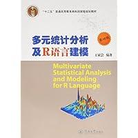 应用统计学丛书·十二五 普通高等教育本科国家级规划教材:多元统计分析及R语言建模(第四版)