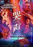 哭声/コクソン [DVD]