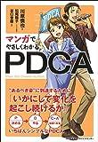 マンガでやさしくわかるPDCA