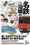 名鉄沿線の不思議と謎 (じっぴコンパクト新書)