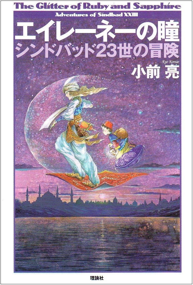 Download Eirēnē no hitomi : Shindobaddo 23sei no bōken pdf