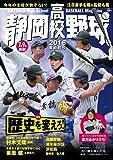 静岡高校野球2016夏直前号