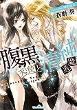 腹黒天使と清純悪魔 (ティアラ文庫)