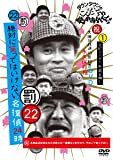 ダウンタウンのガキの使いやあらへんで!!DVD(22) 絶対に笑ってはいけない名探偵 エピソード1 午前8時~