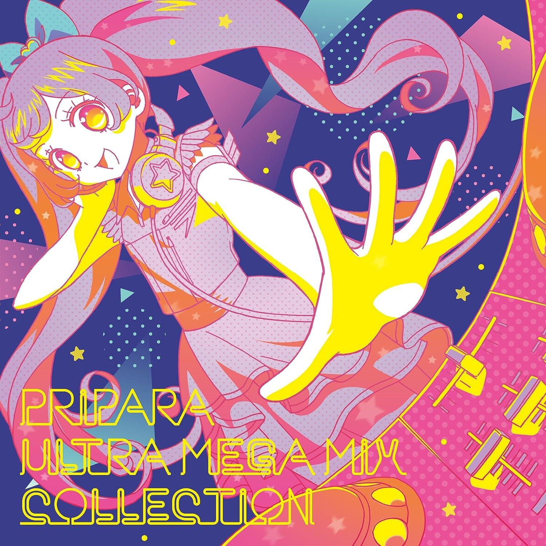【动漫音乐】[170630]TVアニメ『プリパラ』ULTRA MEGA MIX COLLECTION[320K] - ACG17.COM