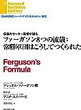 ファーガソン8つの流儀:常勝軍団はこうしてつくられた DIAMOND ハーバード・ビジネス・レビュー論文