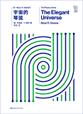 第一推动丛书·物理系列:宇宙的琴弦(新版)(著名弦理论家布莱恩格林成名作,获安万特科学图书奖)