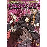 英雄武装RPG コード:レイヤード シナリオブック ピカレスク・ジャーニー (Role&Roll RPG)
