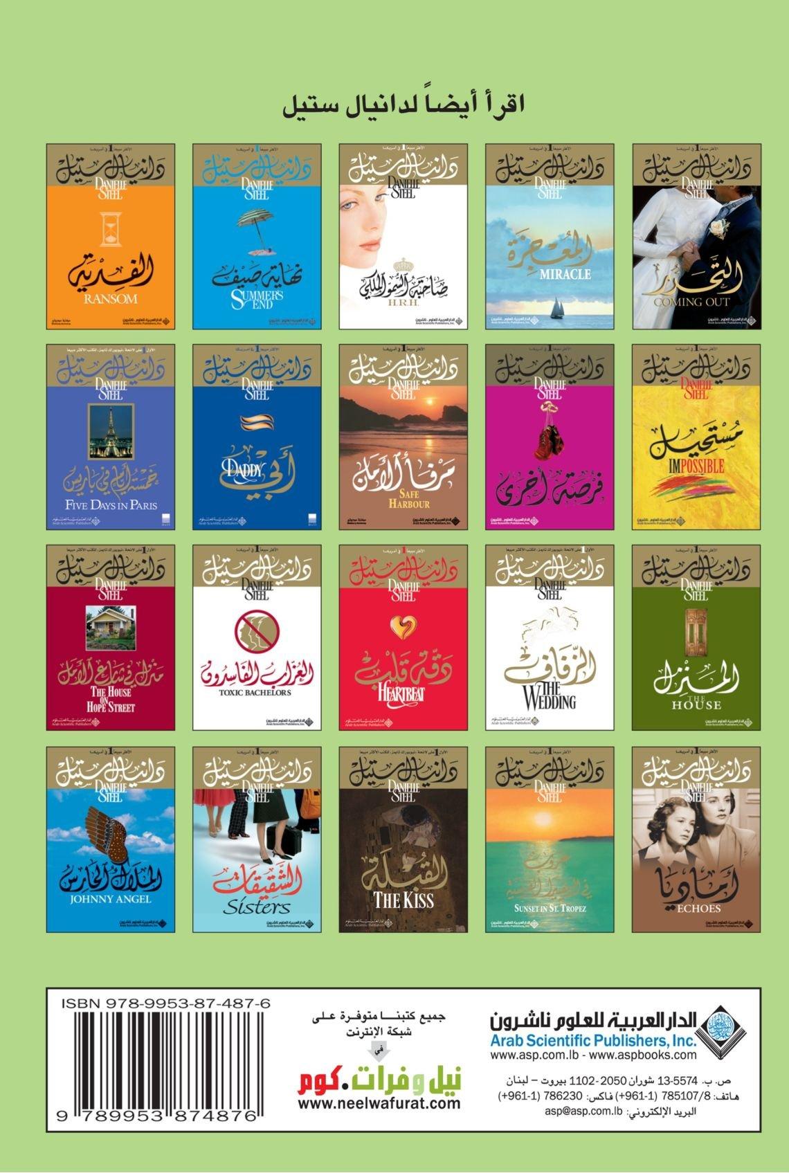 Bungalow 2 (Arabic Edition) ebook