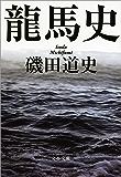 龍馬史 (文春文庫)