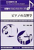 ピアノの音響学 (音響サイエンスシリーズ)