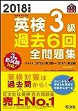 2018年度版 英検3級 過去6回全問題集 (旺文社英検書)