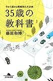 35歳の教科書 今から始める戦略的人生計画 (幻冬舎文庫)