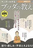 マンガでわかるブッダの教え (TJMOOK 知恵袋BOOKS)