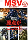 MSV THE FIRST (双葉社MOOK)