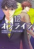 オンライン The Comic(12) (エッジスタコミックス)