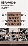 昭和の戦争 日記で読む戦前日本 (講談社現代新書)