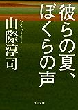 彼らの夏、ぼくらの声 (角川文庫)