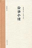 论语今读(增订版) (中华书局出品)