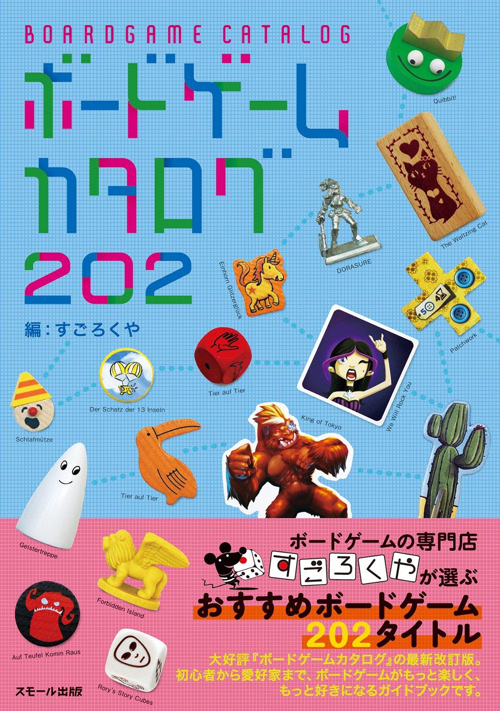ボードゲームカタログ 202