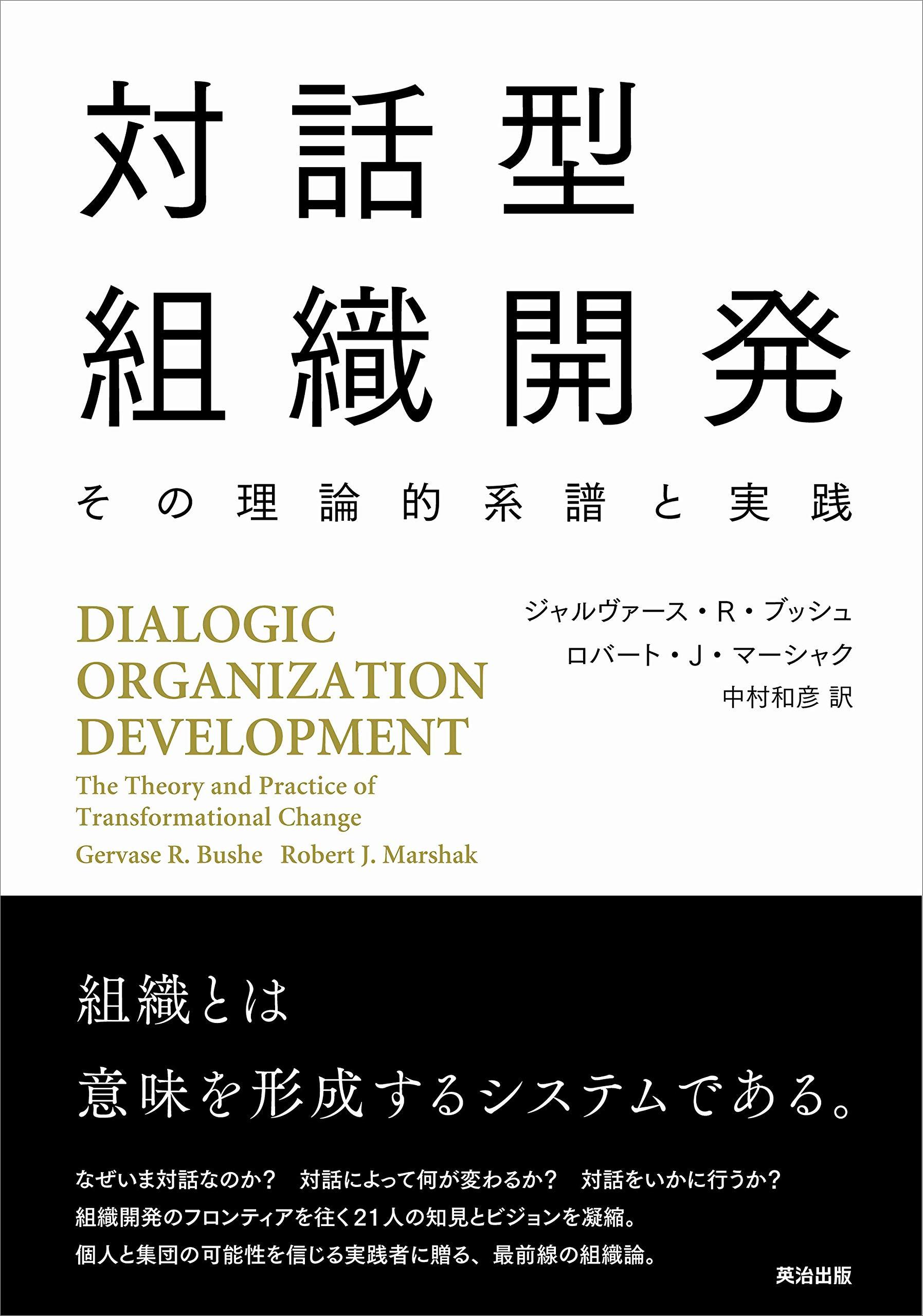 意味 development