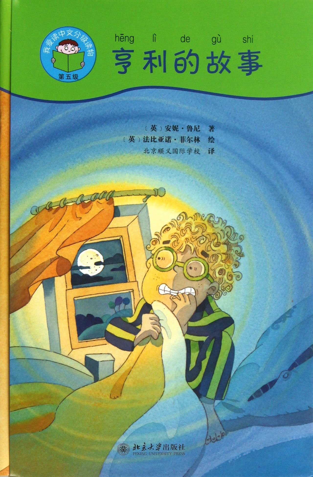 Read Online All About Henry- I love to read Chinese classification reading- fifth classification (Chinese Edition) pdf