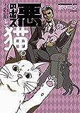 悪のボスと猫。 (アクションコミックス)