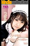 アナタ専用メイドカタログ~つぼみ~Vol.1 つぼみ (TMA美少女写真集)