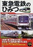 東急電鉄のひみつ