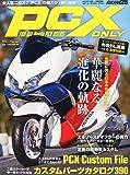 カススク125 1月号増刊 PCX ONLY