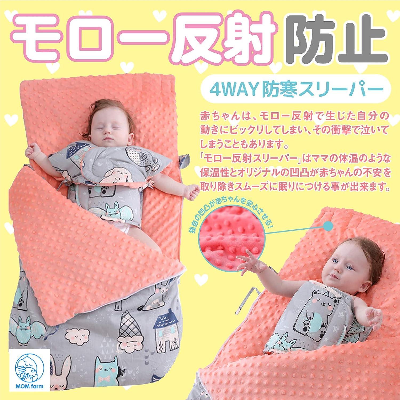起きる モロー 反射 モロー反射とは?時期と赤ちゃんがびくっと起きるときの対策