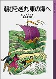 朝びらき丸東の海へ ナルニア国ものがたり (岩波少年文庫)