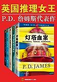 """英国推理女王P.D.詹姆斯经典推理集(读客熊猫君出品,套装共5册。继柯南·道尔、阿加莎·克里斯蒂之后,被请进""""国际犯罪小说名人堂""""的第三位作家!)"""