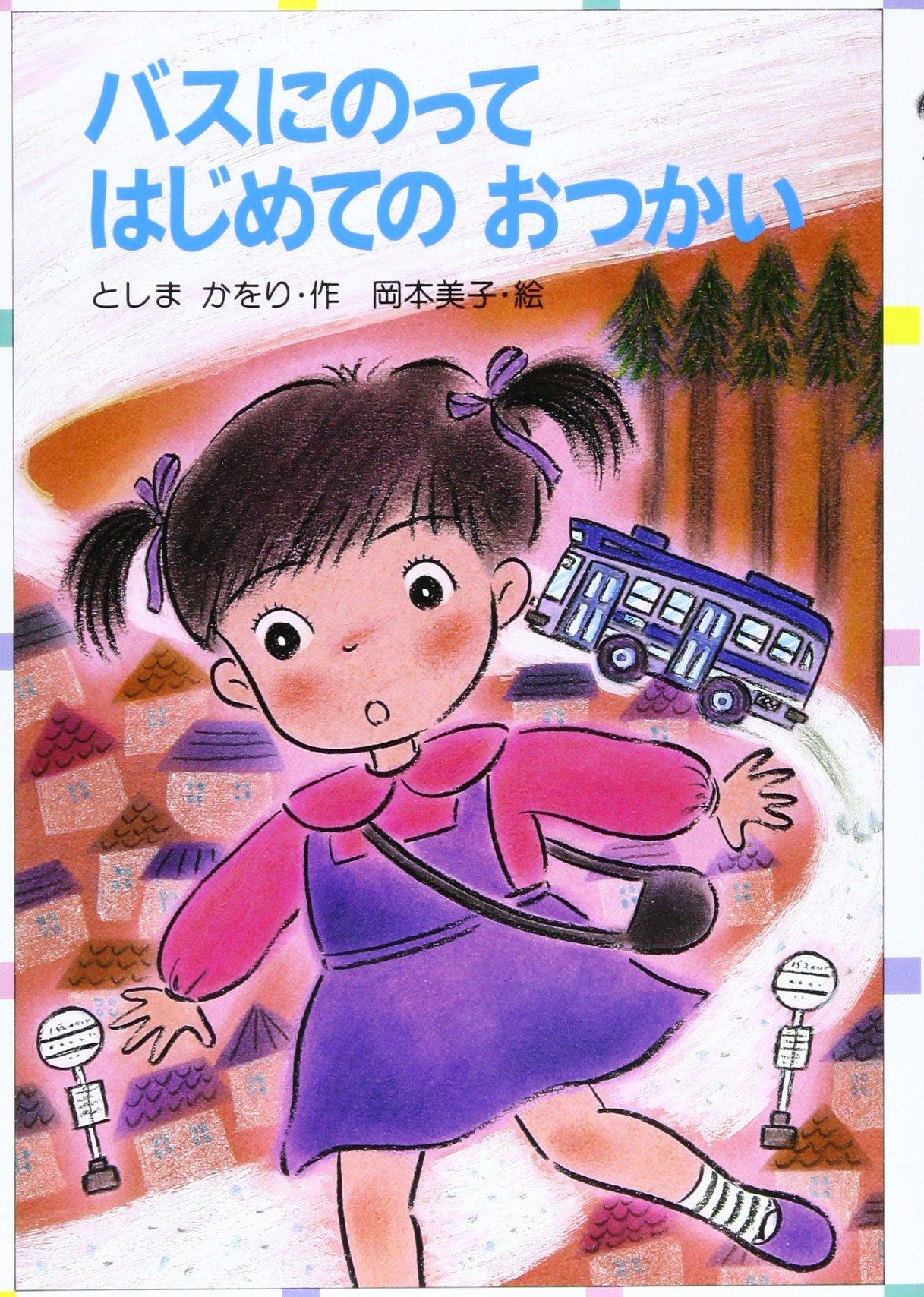 お はじめて つかい の はじめてのおつかい!夏の大冒険スペシャル 日本テレビ