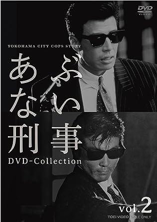 [送料無料] [DVD] DVD Collection VOL.2 あぶない刑事