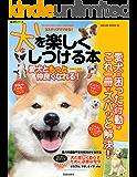 3ステップでできる! 犬を楽しくしつける本 (楽LIFEシリーズ)