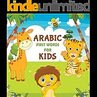 Arabic First Words for Kids: Bilingual (English / Arabic) (الإنجليزية العربية) | Arabic Learning Book for Children with Arabic Pronunciation