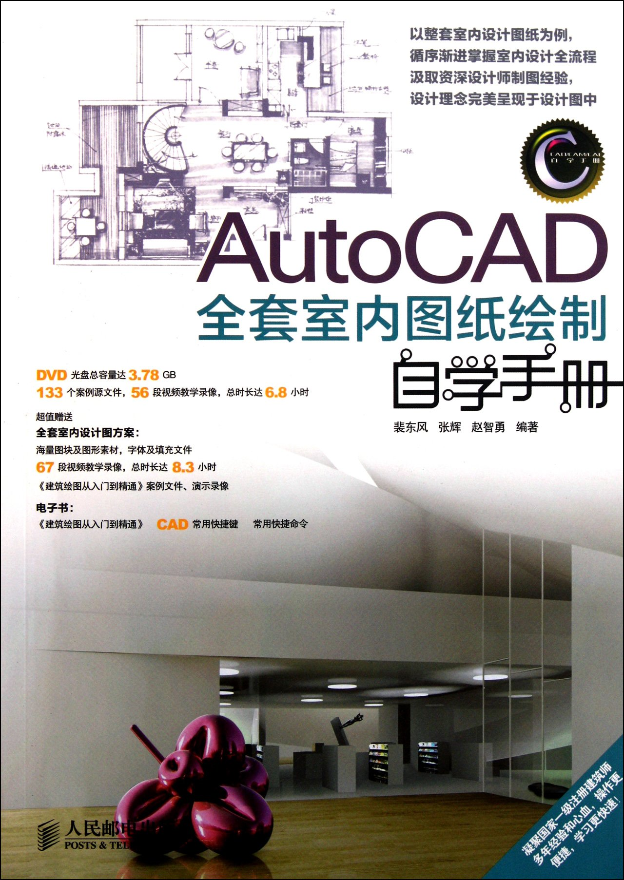Download Self-study Handbook of AutoCAD Wholeset Indoor Drawings (1DVD Enclosed) (Chinese Edition) PDF