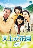 天上の花園 DVD-BOX3
