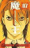 魔王 7―JUVENILE REMIX (少年サンデーコミックス)