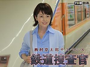 8 鉄道 捜査 官