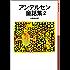 アンデルセン童話集 2 (岩波少年文庫)