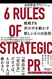 戦略PR 世の中を動かす新しい6つの法則