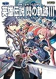 日本ファルコム公式 英雄伝説 閃の軌跡III ザ・コンプリートガイド