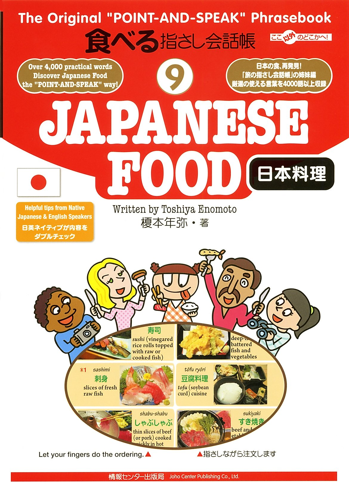 YUBISASHI JAPANESE FOOD (The Original ''POINT-AND-SPEAK'' Phrasebook) by Joho Center Publishing