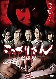 こっくりさん 恋獄版 [DVD]
